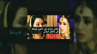 Khani last episode Geo Entertainment