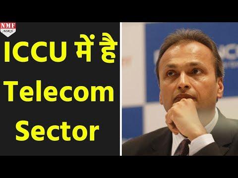 Anil Ambani ने कहा, ICCU में है India का Telecom Sector