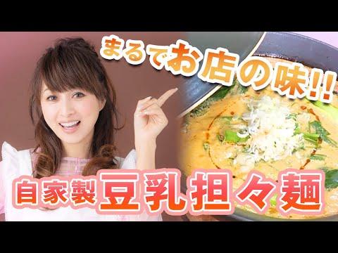 【渡辺美奈代特製】まるでお店の味!豆乳担々麺です!レシピも公開しています。