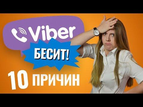 БЕСИТ! 10 Причин ненавидеть VIBER- обзор от Ники