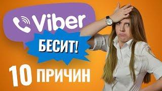 БЕСИТ! 10 Причин ненавидеть VIBER