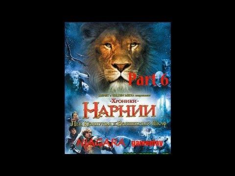 Хроники Нарнии. Лев, колдунья и платяной шкаф. 6 серия