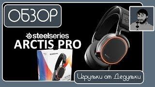 SteelSeries Arctis Pro обзор Hi-Res гарнитуры с идеальным звучанием