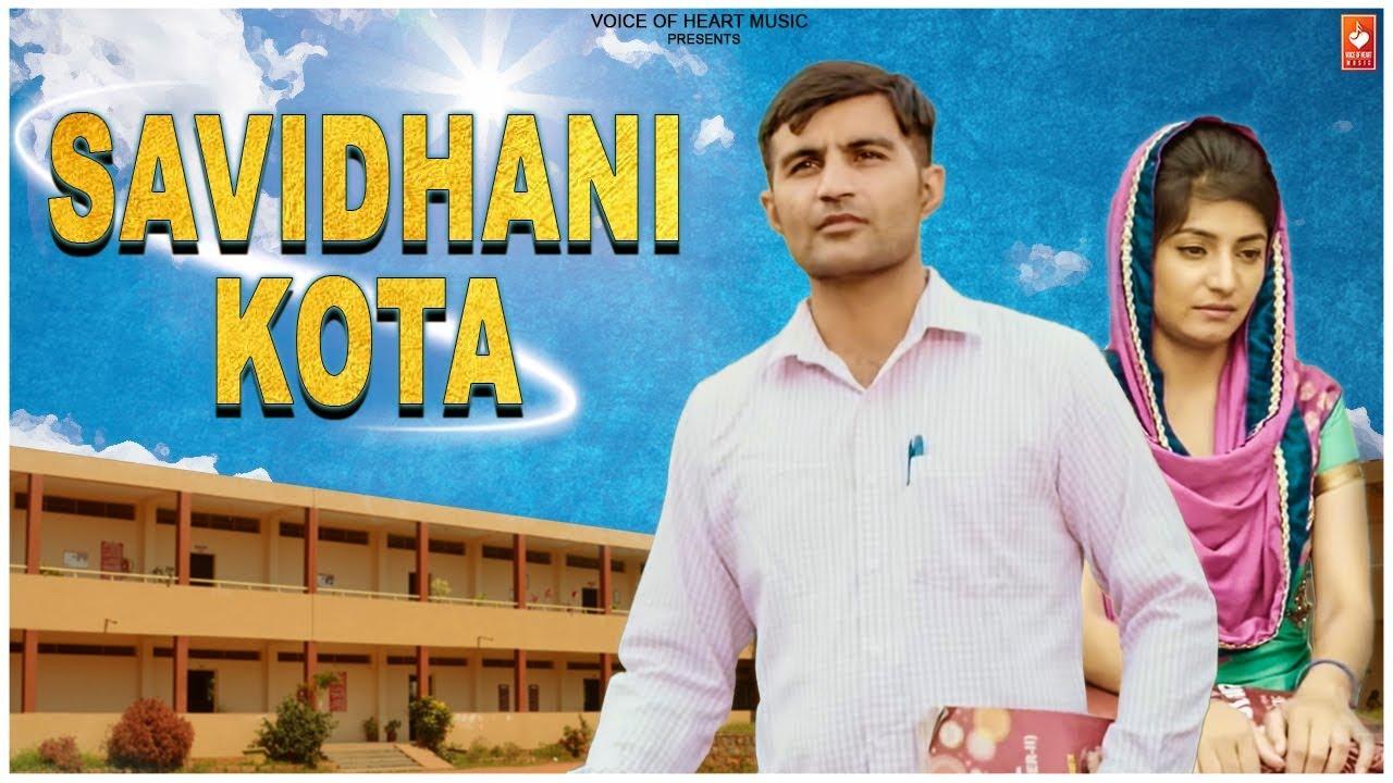 Amit Dhull - SAVIDHANI KOTA | Boota singh, Monika Chauhan | New Haryanvi Songs Haryanavi 2019 | VOHM