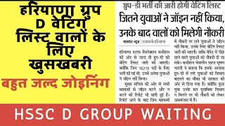 Haryana Group D Waiting List Candidate खुशखबरी