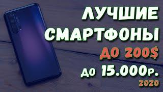 Лучшие смартфоны до 15000 рублей по Акции 2020. Рынок смартфонов. Бюджетные смартфоны. Май 2020.