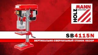 ВЕРТИКАЛЬНО-СВЕРЛИЛЬНЫЙ СТАНОК SB4115N / HOLZMANN MASCHINEN / ОБЗОР