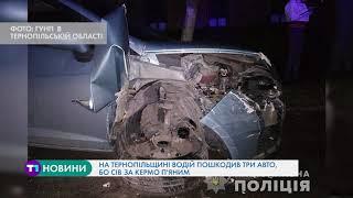 Тернопільщина: п'яний водій вчинив ДТП, у якій пошкодив відразу три автівки