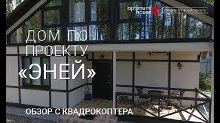 видео проекты домов в немецком стиле
