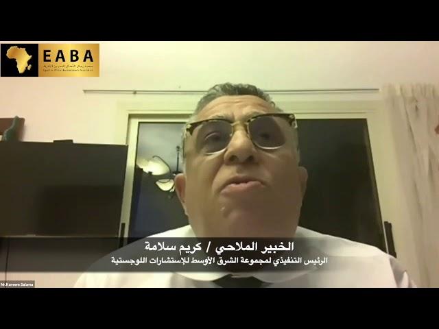 كلمة الخبير الملاحي / كريم سلامة خلال مؤتمر النقل البحري المصري والإفريقي