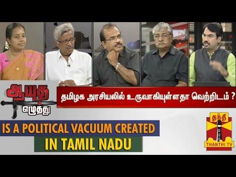 "Ayutha Ezhuthu : Debate on ""Is a political vacuum created in Tamil Nadu..(09/10/2014) - Thanthi TV"
