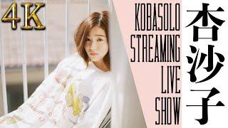 【1/16】杏沙子 / KOBASOLO STREAMING LIVE SHOW