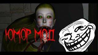�������� ���� Юмор мод Eyes the horror game Humor mod ������