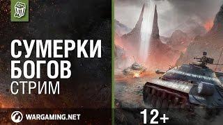 «Сумерки богов»: финальная битва(Воины! 13 сентября вас ждёт заключительный этап игрового события «Сумерки богов». Именно в этот день состои..., 2014-09-13T17:56:49.000Z)