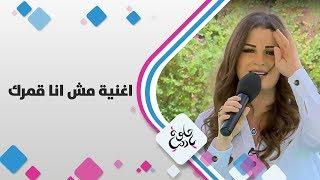 قمر بدوان - اغنية مش انا قمرك
