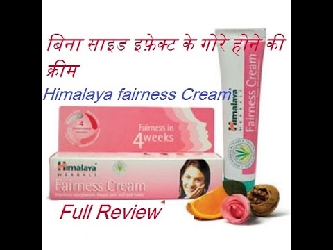 Himalaya fairness cream, uses side effects and how to use full review in hindi