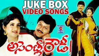 ASSEMBLY ROWDY   JUKE BOX VIDEO SONGS   MOHAN BABU   DIVYA BHARATHI   TELUGU CINEMA ZONE