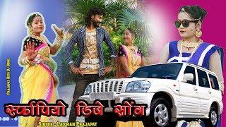 Rajsthani DJ Song 2018 - स्कॉर्पियो DJ सांग -  Marwari Prajapat Song - Full Hd Video - Mahi Jat