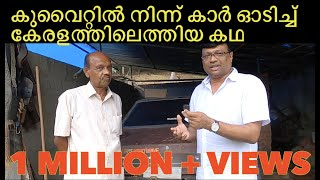 The man who drove his Mitsubishi Gallant car  to Kerala from Kuwait and the car is still with him!!