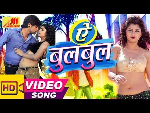 Ae Bulbul ( ऐ बुलबुल  )  Vidhayak Jee - Superhit Bhojpuri song 2018 - Rakesh Mishra, Shubhi Sharma