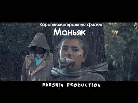 Маньяк.Короткометражный фильм/#ParshinProduction