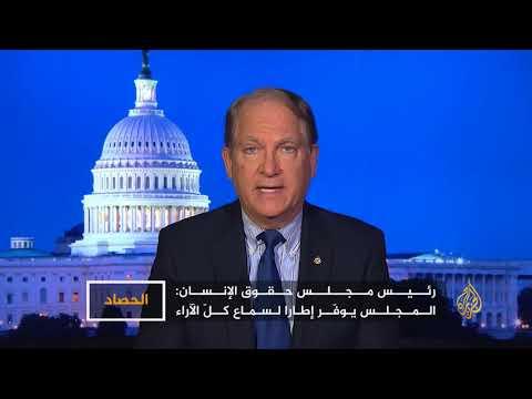 الحصاد- حقوق الإنسان.. واشنطن لا تريد المجلس  - 00:21-2018 / 6 / 21