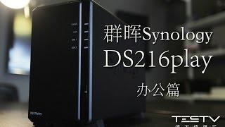 《值不值得买》第67期:人人都能用的服务器——群晖NAS DS216play(商用篇)