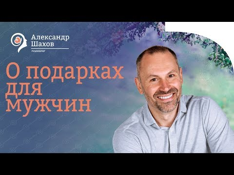 Александр Шахов: Что дарить мужчине?
