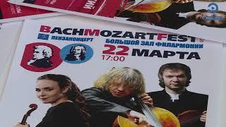 Пенза готовится принять фестиваль, посвященный музыке Баха и Моцарта