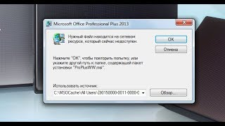Ошибка удаления .нужный файл находится на сетевом ресурсе который сейчас недоступен