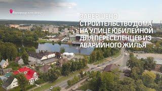 Новое здание ЗАГС, Переселение из аварийного жилья. Новости ''360 Богородский'' 04.09.2019