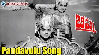 Bhishma Video Songs - Pandavulu - N.T. Rama Rao, Anjali Devi - Ganesh Videos