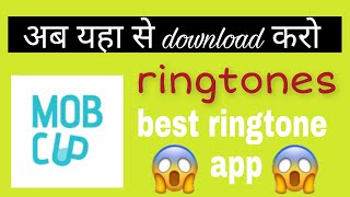 how to download trending ringtones || trending ringtones kaise download kare || how to use mobcup