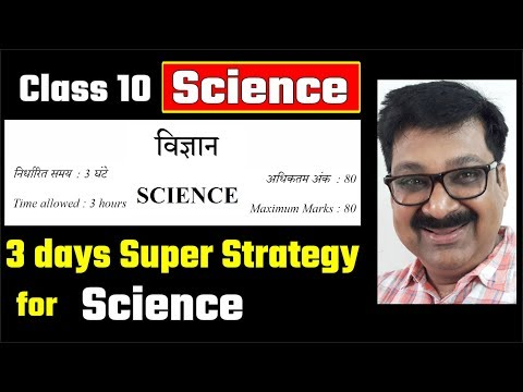 Science Exam, 3 Days Super Strategy For Science Exam, Class 10 Science, #arvindacademy
