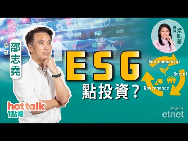 吉利、騰訊可以買?【市場最熱點】邵志堯:投資ESG為下一代著想,小心「漂綠」陷阱!