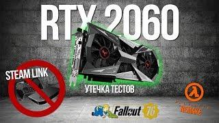 Утечка тестов RTX 2060, Steam прекращает выпуск SteamLink и фанатский ремейк HL1 почти готов