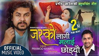 "यो बर्षकै सर्बाधिक हिट आधुनिक गीत""Jasko Lagi Ma Lai  Pramod Kharel Latest New Adhunik Song 2016/2073"