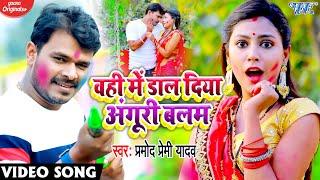 #Pramod Premi Yadav का होली महाधमाका #Video | वही में डाल दिया अँगुरी बलम | Bhojpuri Holi Song 2021