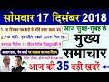 Today Breaking News ! आज 17 दिसंबर के मुख्य समाचार, 17 December PM Modi, Bank, Aadhar, Free Petrol