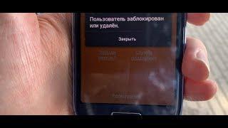БАН  Заблокировали  однокласники  звоним  112