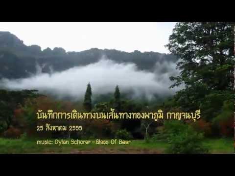 ทองผาภูมิ กาญจนบุรี