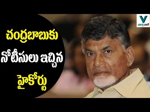 High Court Notice To CM Chandrababu Naidu - Vaartha Vaani