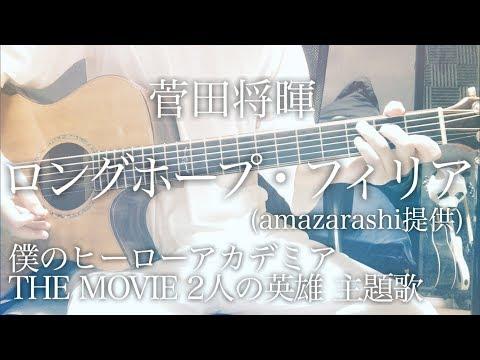 Long Hope Philia - Suda Masaki (Music provided amazarashi) [cover / chord / lyrics]