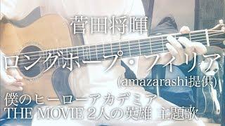 アニメ映画「僕のヒーローアカデミア THE MOVIE 2人の英雄」のためにama...