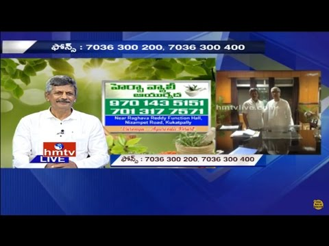 Ayurveda Treatments By Herbal Valley Ayurveda Dr.Anjaneyaraju | Jeevana Rekha | HMTV