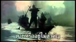 คาราบาว- เจ้าตากKARAOKE