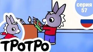 TPOTPO   Серия 57   Тротро рисует