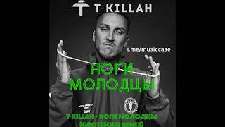 T-Killah - Ноги Молодцы (Grotesque Remix)