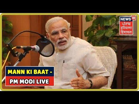 Mann Ki Baat - PM Modi LIVE: बोले, हमारे पास दो मोहन, एक चक्रधारी और दूसरा चरखाधारी