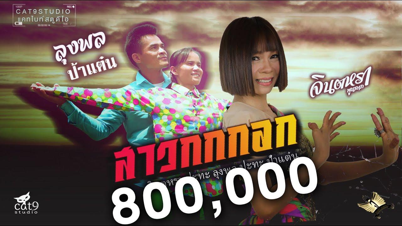 สาวกกกอก - จินตหรา พูนลาภ  Jintara Poonlarp 「Official MV」